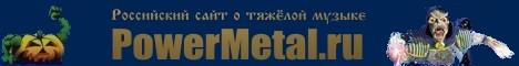 www.powermetal.ru