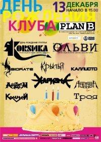 """афиша - День рождения клуба """"PLAN B"""" 13 декабря 2009"""