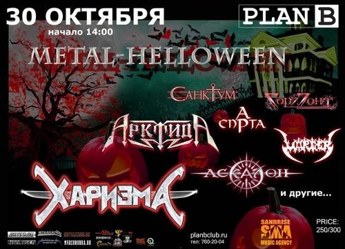 афиша концерта Metal Helloween 30 октября
