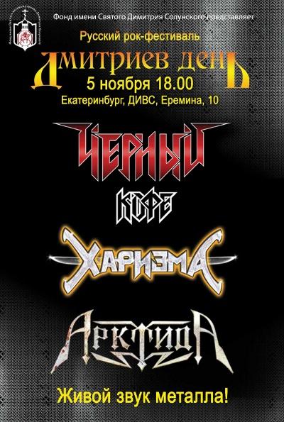афиша фестиваля Дмитриев День