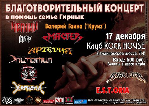 благотворительный концерт в помощь семьи Андрея Гирнык