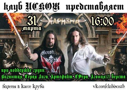 31 марта Харизма в Александрове