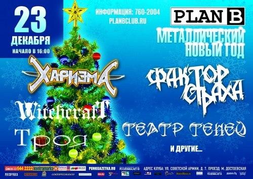 23 декабря в Плане Б Металлический Новый Год
