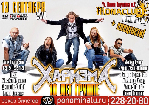 13 сентября большой концерт группы ХАРИЗМА