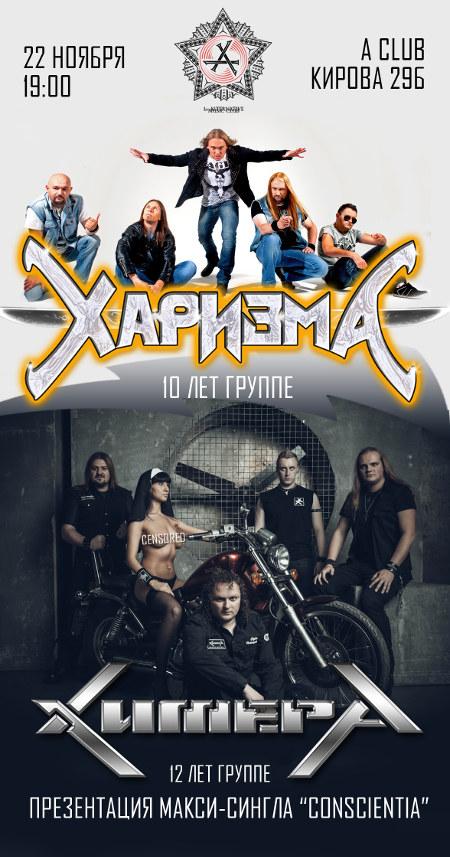 ХимерА VS ХаризмА концерт в Смоленске